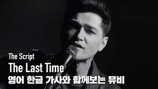 한글자막 MV   The Script - The Last Time