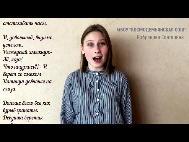 Изображение предпросмотра прочтения – ЕкатеринаКобрянова читает произведение «Трусиха» Э.А.Асадова