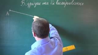 Тема 2 Урок 1 Відрізки та їх вимірювання Урок 1 - Геометрія 7 клас