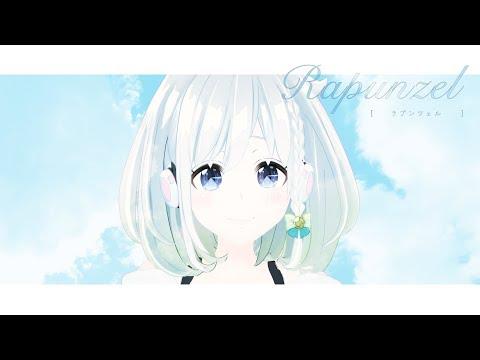 【眼球全開】ラプンツェル 歌ってみた - YuNi