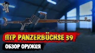 Фото Battlefield V  Обзор ПТР Panzerbüchse 39