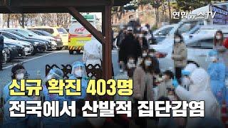 신규확진 403명…전국에서 산발적 집단감염 / 연합뉴스TV (YonhapnewsTV)