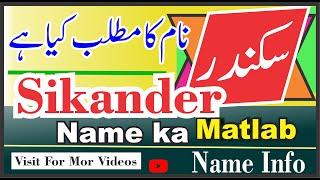 Sikander Name Meaning Name Info || Sikanedr Naam Ka kya Matlab Hai Nameinfo || سکندر نام کا مطلب
