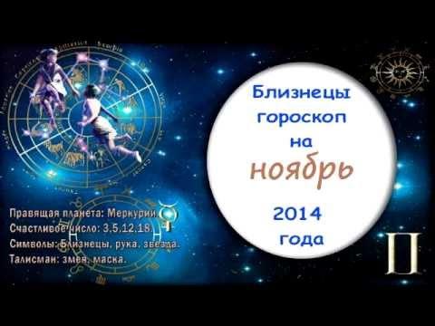 прекрасно ваш удобный гороскоп близнецы на ноябрь 2015 данных нашего