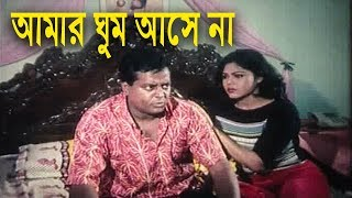আমার ঘুম আসে না | Movie Scene | Dipjol | Nasrin | Ora Voyongkor