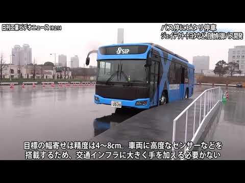バス停にピタリ停車 ジェイテクト・トヨタなど、自動制御バス開発