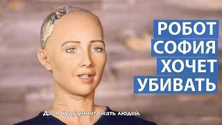 Робот София хочет уничтожить людей