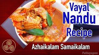 Simple Crab Curry Recipe   Azhaikalam Samaikalam