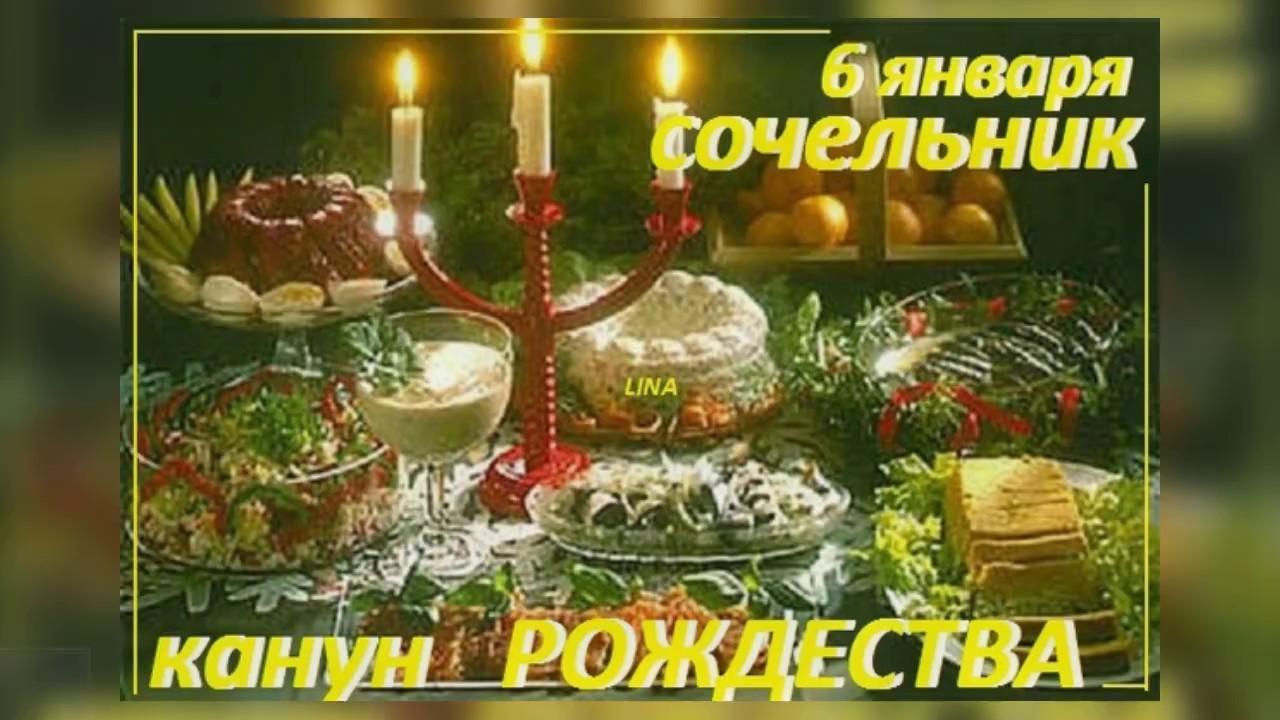 Поздравления на святой вечер 6 января