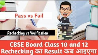 CBSE Board Class 10 and 12 Rechecking and Verification Result 2018