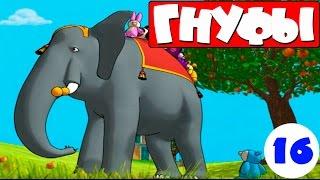 Гнуфы 🐻   16 серия   О слонах и свободе   Мультики для детей
