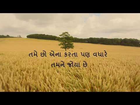 nayan ne band rakhine by sachin and jigar with lyrics