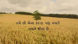 nayan ne band rakhine by sachin and jigar with lyrics