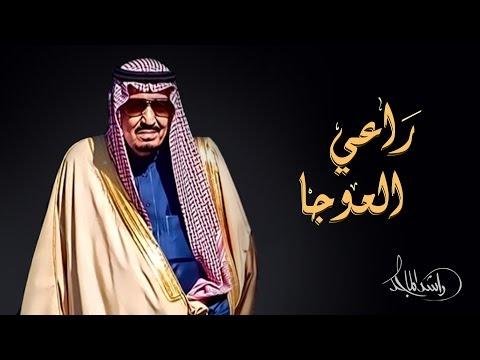 فيديو كليب راشد الماجد راعي العوجا 2016 كامل HD / مشاهدة اون لاين