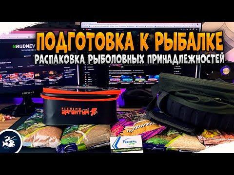 Подготовка к рыбалке на Карася • Распаковка рыболовной посылки • Driler