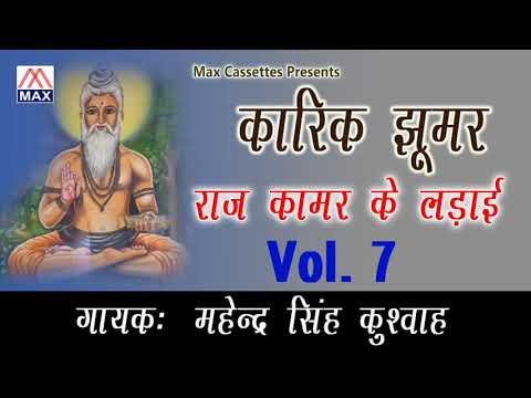 Karik Jhoomar Raj Kamar ki ladai vol-7 Bhojpuri Nutanki Program Sung By Mahendar Singh Kushwah,