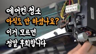 캐리어 벽걸이 에어컨 모델 분해 청소 모델 CSV Q0…