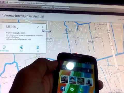 ตามหามือถือด้วยโปรแกรม Android Device Manager
