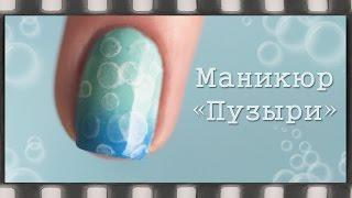 Градиентный маникюр Пузыри. Летний дизайн ногтей