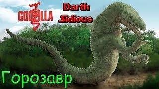 Годзилла и его враги - Горозавр (Gorosaurus)