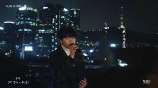 【MV繁中字】[COVER] 승관 SeungKwan - 내 생에 아름다운 (원곡:K.will) [Chinese Sub]