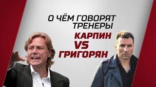 «О чём говорят тренеры. Карпин vs Григорян». Специальный репортаж