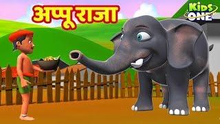 Appu Raja Kahani | अप्पू राजा | हिंदी कहानी | HINDI Stories For Children | KidsOneHindi