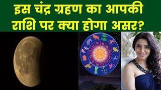 Chandra Grahan 2020 इस चंद्र ग्रहण का आपकी राशि पर क्या होगा असर? जानें ग्रहण और सूतक काल का समय