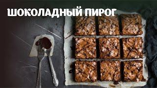 Шоколадный пирог видео рецепт | простые рецепты от Дании