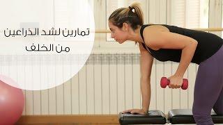 تمارين رياضية لشد الذراعين من الخلف | مع حنين
