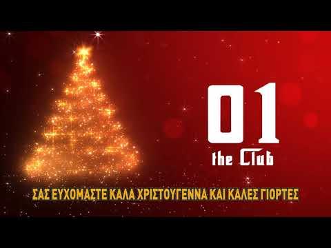 Οι γιορτινές ευχές των καταστηματαρχών της Καλύμνου!