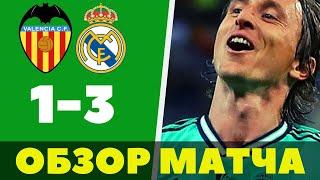 валенсия  Реал Мадрид видео обзор матча