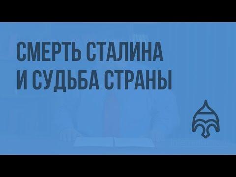Смерть Сталина и