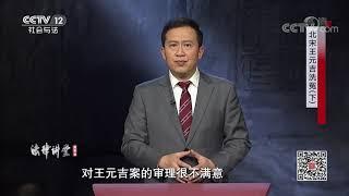 《法律讲堂(文史版)》 20200505 北宋王元吉洗冤(下)| CCTV社会与法