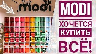 MODI // Элитный аналог Fix Price // Безумный ассортимент// обзор полочек 2