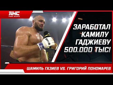 Шамиль Газиев заработал Камилу Гаджиеву 500.000 тысяч рублей! / Cлова после боя с Пономаревым!