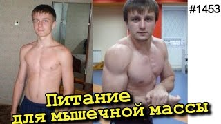 Правильное питание для набора мышечной массы для мужчин и подростков. Продукты
