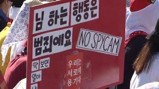 Южнокорейские женщины против скрытых камер