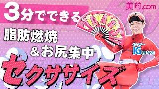 【たった3分】脂肪燃焼&お尻引き締めダンスエクササイズ プロダンサー IGさんが伝授!