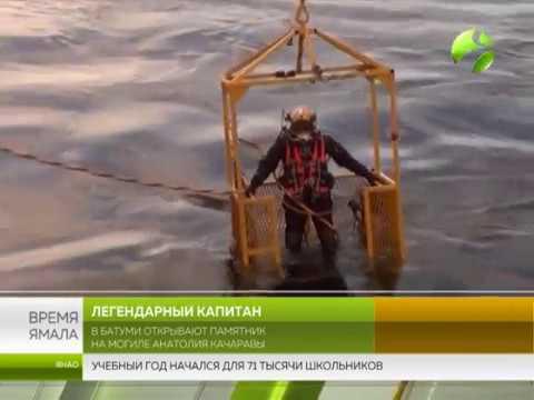 В Батуми открывают памятник легендарному капитану Арктики