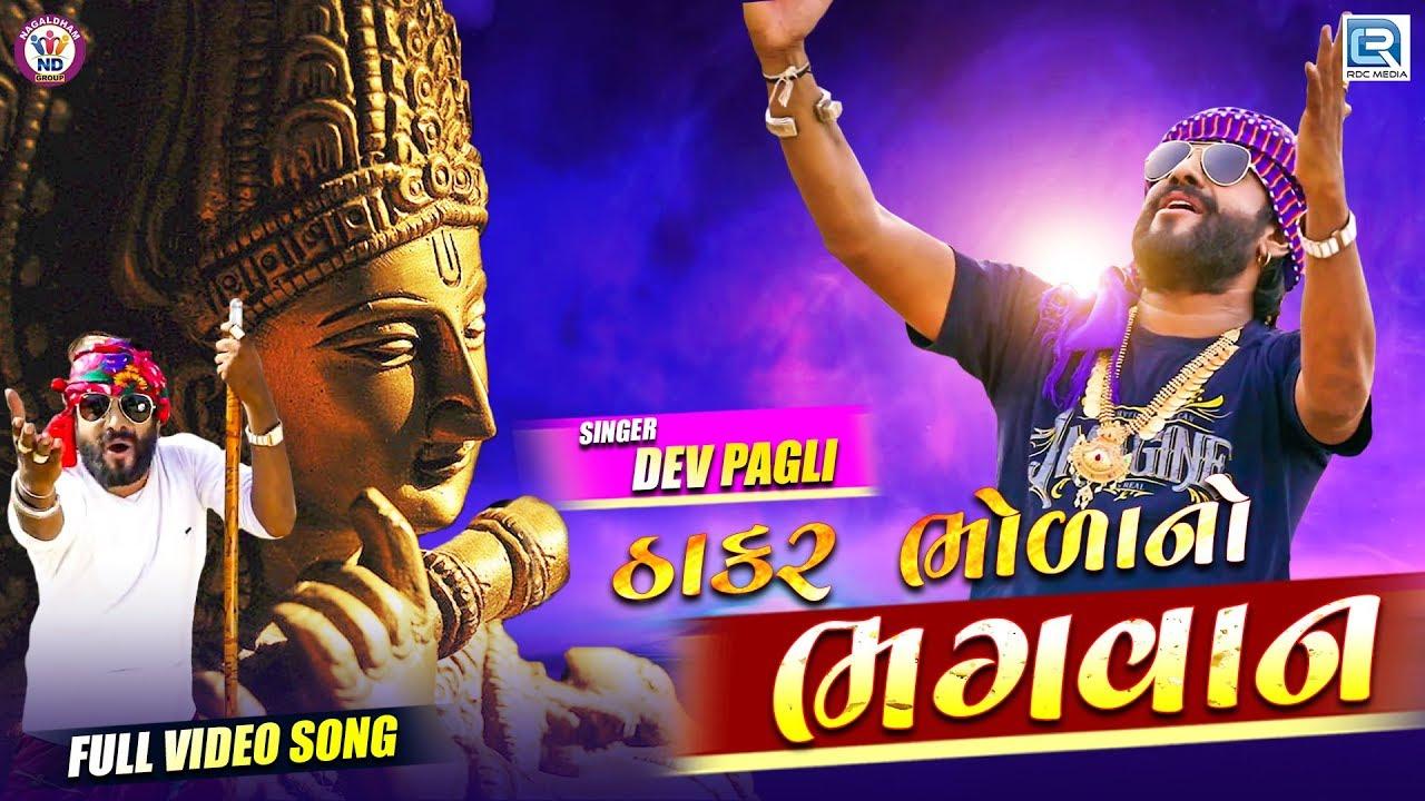 DEV PAGLI - Thakar Bholano Bhagwan   Full HD Video   New Gujarati Song 2019    RDC Gujarati