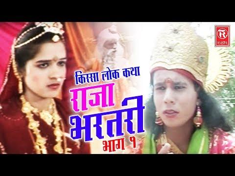 Raja Bhartari Part 1 | राजा भरतरी भाग 1 | Hariram Gujjar | Kissa Lokkatha 2017 | Rathore Cassettes