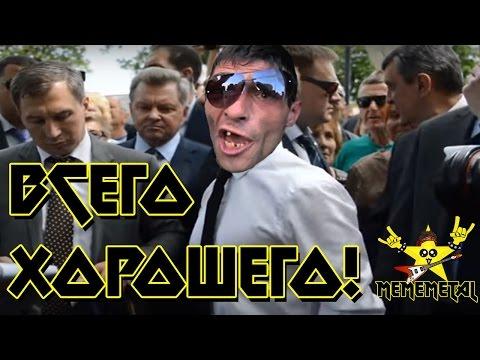 MEMEMETAL - Всего Хорошего! (feat. Сергей)