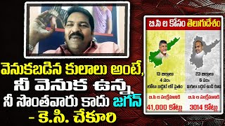 Counters on YCP\'s BC Garjana||TDP\'s Welfarece Schemes for BC||YCP BC Declaration||#ChetanaMedia