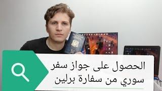 الاوراق المطلوبة للحصول على جواز سفر سوري من قنصلية سورية في برلين