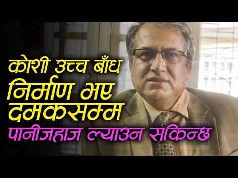 'It is possible to ride ship in Nepal' Arun Kumar Subedi | Nepal Aaja