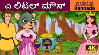 ಎ ಲಿಟಲ್ ಮೌಸ್ - A Little Mouse Who Was A Princess - Kannada Stories - 4K UHD - Kannada Fairy Tales