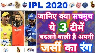 IPL 2020 - Is Really These 3 Teams Gonna Change Their Jersey | IPL Auction | MY Cricket Production