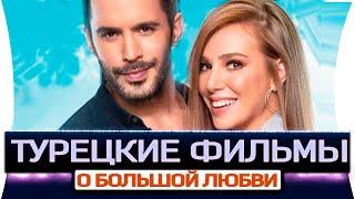 ТОП 5 Турецких Фильмов о Большой Любви на русском языке