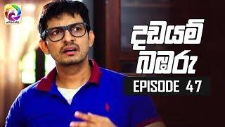 "Dadayam babaru Episode 47  || "" දඩයම් බඹරු "" | සතියේ දිනවල රාත්රී 9.30 ට . . . Thumbnail"